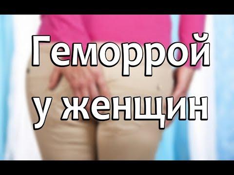 Геморрой у женщин: симптомы, причины и лечение