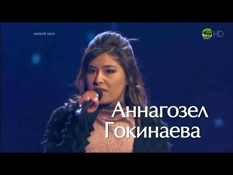 Аннагазел Гокинаева «Розовый фламинго» Голос / The Voice of Russia 2018 Сезон 7