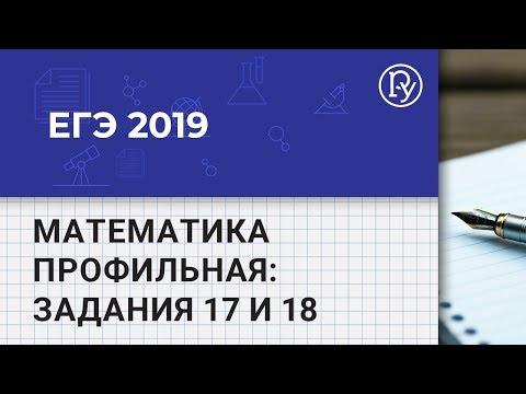 ЕГЭ 2019 Математика профильная: разбор демоверсии заданий 17 и 18