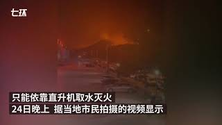 Fire rekindles and spreads quickly in Xiaozhu Mountains last night in Qingdao