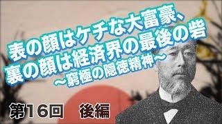 第16回 安田善次郎 後編 表の顔はケチな大富豪、裏の顔は経済界の最後の砦!〜窮極の隠徳精神〜 【CGS 偉人伝】