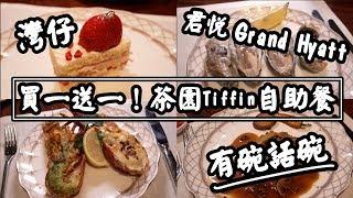 【有碗話碗】君悅酒店Tiffin自助餐買一送一,法國主題超抵食 | 香港必吃美食