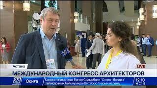 Международный конгресс архитекторов: Астана привлекает потенциалом, ритмом жизни и статусом
