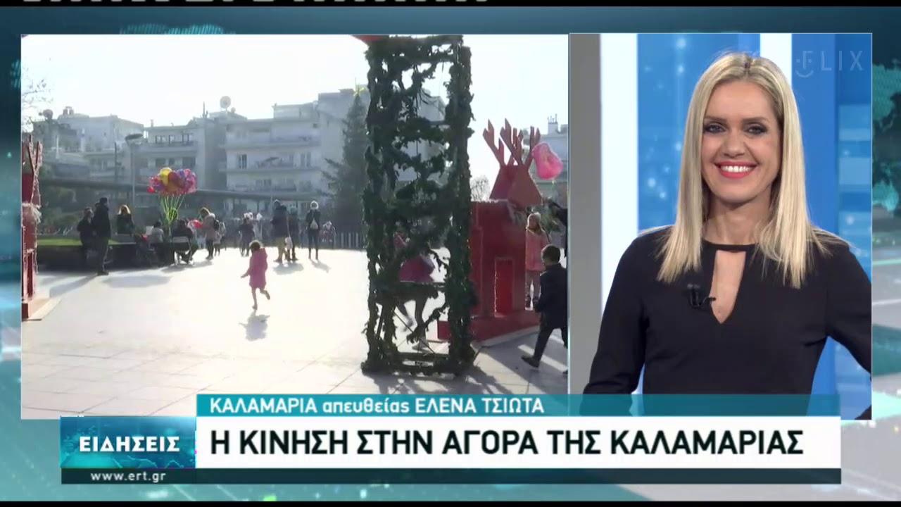 Χριστούγεννα στον Δήμο Καλαμαριάς | 24/12/2020 | ΕΡΤ