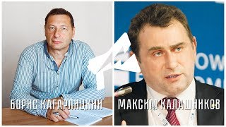 Санкции близко (М. Калашников, Б. Кагарлицкий)