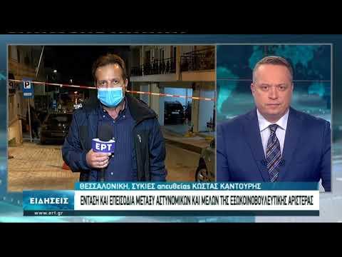 Επεισόδια και προσαγωγές στη Θεσσαλονίκη   17/11/2020   ΕΡΤ