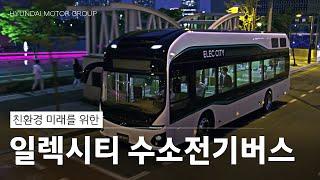 친환경 시내버스로 일상에서 만나는 수소차 기술과 원리 - 일렉시티 수소전기버스
