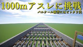 【Minecraft】1000mアスレをクリアせよ!パルクールに挑戦! 配布ワールド