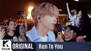 RUN TO YOU(런투유): JEONG SEWOON(정세운) _ 20 Something