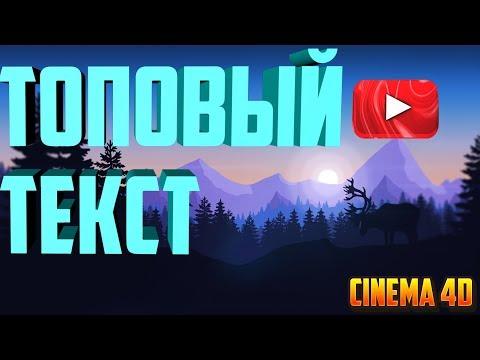 КРАСИВЫЙ 3D ТЕКСТ В CINEMA 4D // ТОПОВЫЙ ТЕКСТ ДЛЯ ПРЕВЬЮ