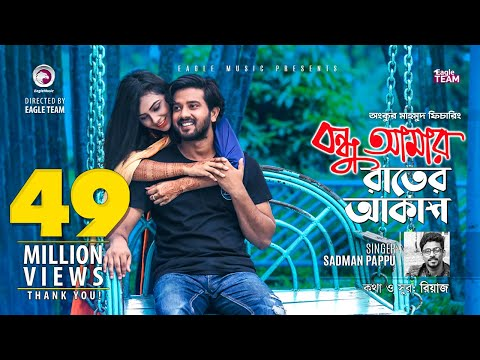 Bondhu Amar Rater Akash | Ankur Mahamud Feat Sadman Pappu | Bangla New Song 2018 | Official Video Mp3