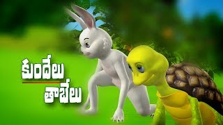 Rabbit And Tortoise Story - 3D Animation Telugu Panchatantra Stories For Children