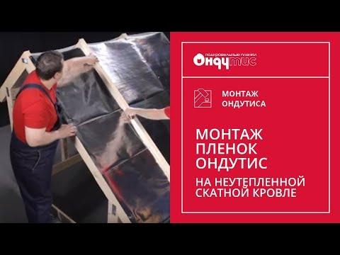Монтаж плёнок Ондутис на неутеплённой скатной кровле