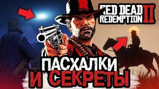 21 ПАСХАЛКА В RED DEAD REDEMPTION 2