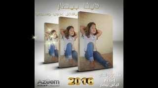 تحميل اغاني دينا بيطار : ياشاغل عمري وسنيني MP3