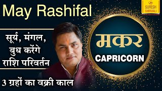 MAKAR Rashi-CAPRICORN-मकर राशि |Predictions for MAY-2020 Rashifal |Monthly Horoscope|Suresh Shrimali