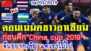 """ส่องคอมเมนต์ชาวอาเซียน-ก่อนทีมชาติไทยเปิดศึกกับจีนใน""""China cup 2019"""""""