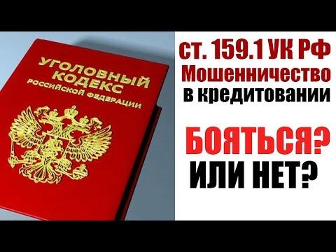 ✓ Мошенничество в кредитовании ст. 159.1 УК РФ | Грозит ли тебе уголовка, если не платишь кредит