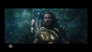 Аквамен – Первый официальный трейлер