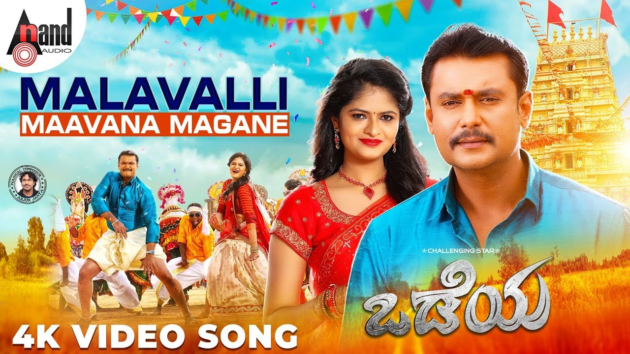 Malavalli Maavana Magane lyrics - odeya - spider lyrics