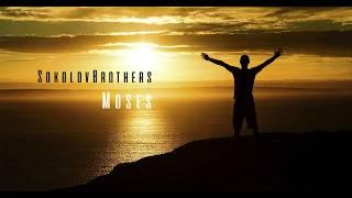 SokolovBrothers -  Моисей (аудио версия)
