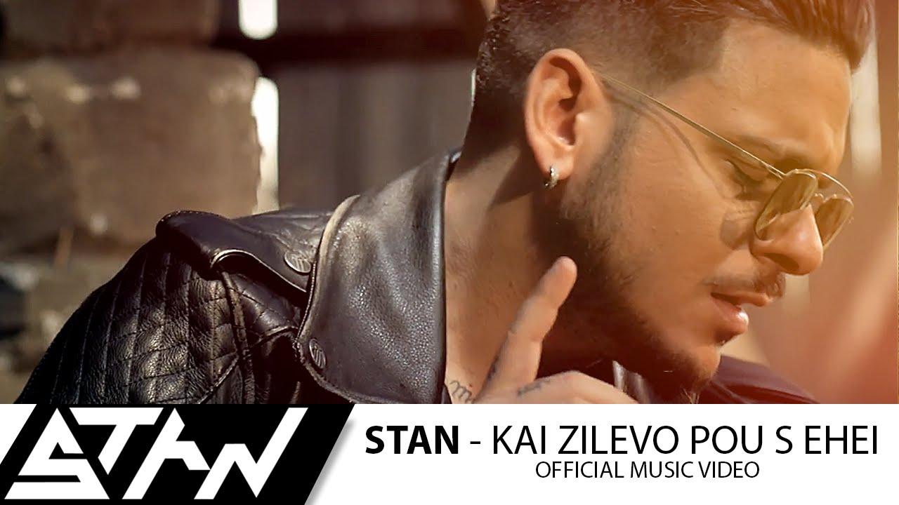 Stan - Στράτος Αντιπαριώτης - Και ζηλεύω που σ'έχει (video clip) - Hit Channel