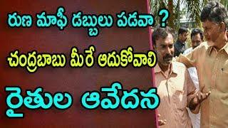 AP Farmers Gets Tension About Raithu Runa Mafi   Farmers Requesting To Chandrababu Over Runa Mafi