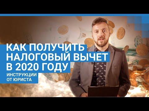 Как получить налоговый вычет в 2020 году