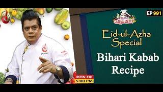 Bihari Kabab Recipe | Eid ul Azha Special | Aaj Ka Tarka | Chef Gulzar I Episode 991