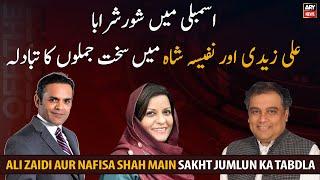 دیکھئے پاکستانی سیاست دنوں کا لیب و لہجہ اور قومی میڈیا پر برتاؤ