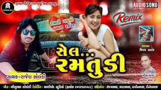 Rajesh Solanki | Ramtudi | New Gujarati Timli Gafuli  2020 | JiyaDigitalMusic