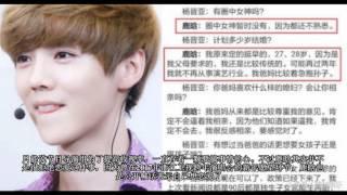 鹿晗许愿想要恋爱结婚,李晨表示这问题不改他就注定单身