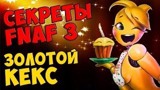 Five Nights At Freddy's 3 - ЗОЛОТОЙ КЕКС