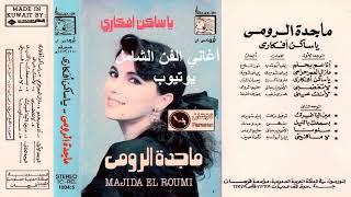 تحميل اغاني ماجدة الرومي : مازال العمر حرامي 1986 MP3