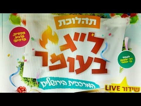 התהלוכה במדרחוב בירושלים