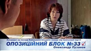 Оппозиционный блок Киева – за отмену повышения тарифов.