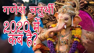 GANESH CHATURTHI 2020 ME KAB HAI || GANESH CHATURTHI 2020 DATE || गणेश चतुर्थी 2020 - Download this Video in MP3, M4A, WEBM, MP4, 3GP