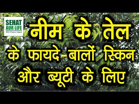 Neem Oil - Indian Lilac Oil Latest Price, Manufacturers & Suppliers