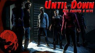 Until Dawn(Дожить до рассвета) - Все смерти + самый ужасный конец в игре