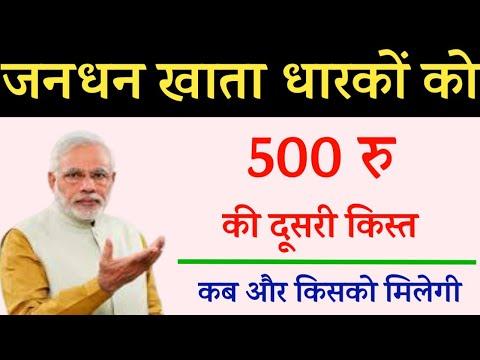 जनधन खाता धारको में 500 रुपये की दूसरी किस्त कब और किसको मिलेगी जाने || jandhan scheme 500 rs mahina