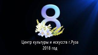 Праздничный концерт  на сцене ЦКиИ Руза