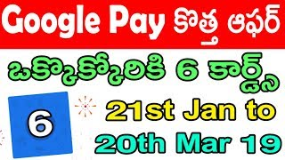 Google pay new offer today | google pay new scratch card | google pay bill payment offer | tekpedia