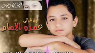 اغاني حصرية النجم عمرو الامام واغنية قطر الحظ تحميل MP3