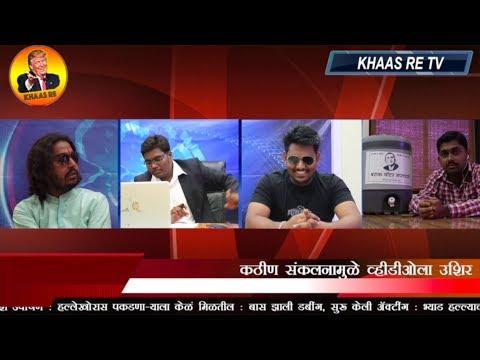 Batami KhasamKhaas   निषेध भ्याड हल्ल्याचा   Khaas Re TV