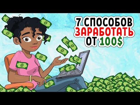 Хачу зарабатывать в интернете