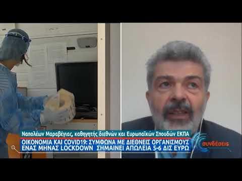 Ναπολέων Μαραβέγιας:  Μπορούμε να αντέξουμε ένα lockdown 15-30 ημερών   29/10/20   ΕΡΤ