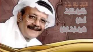 تحميل اغاني طلال مداح ــ ما تسلم الجره MP3