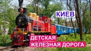 Киевская детская железная дорога