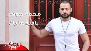 Mohamed Gohar - Baqya Aleyk | محمد جوهر - باقية عليك تحميل MP3