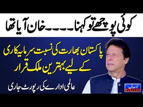 پاکستان بھارت سے مالی طور پر مضبوط ہے
